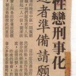同性戀非刑事化及麥樂倫事件 1988年 「香港十分一會」