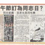 屈原節 1999年