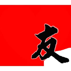 同志友善服務機構 醫護服務、心理諮詢及輔導 友愛針灸中醫診所