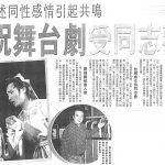 華人同志交流大會 1999-2004年