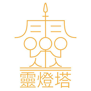 靈燈塔 同志友善服務機構 玄學命理