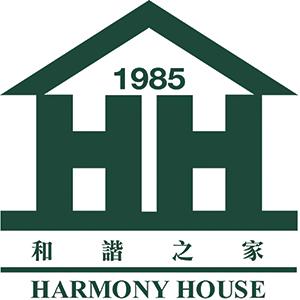 同志友善服務機構 社會福利機構 和諧之家 Harmony House Limited