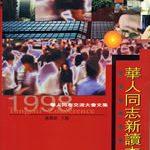 華人同志交流大會 1998年