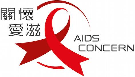 同志友善服務機構 社會福利機構 關懷愛滋 AIDS Concern