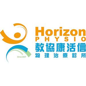 同志友善服務機構 醫護服務、心理諮詢及輔導 康活信物理治療 Horizon physiotherapy clinic