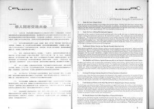 華人同志交流大會 1996年 發起