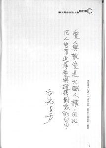 華人同志交流大會 1998年 第二屆