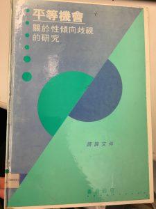 爭取性傾向歧視立法 1995- 1996年