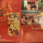 華人同志交流大會 1998年 第二屆主題